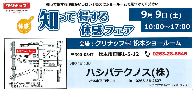 クリナップイベント9月9日(土).png