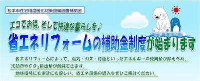 省エネリフォーム 松本市 一面.jpg