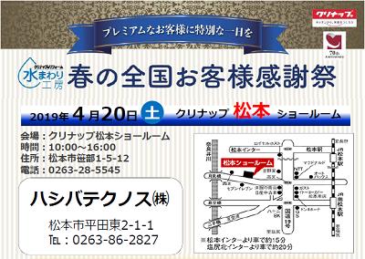 4月20日クリナップイベントHP用.png