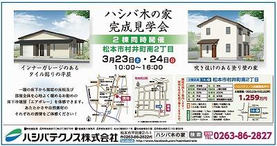 2019.23 見学会広告400.jpg