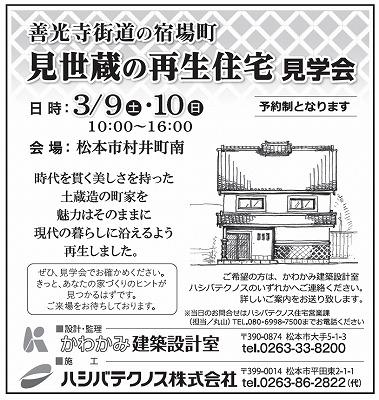 400見世蔵の再生住宅 見学会2019.3.9 広告.jpg